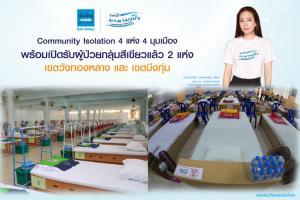 Community Isolation 4 มุมเมือง เปิดรับผู้ป่วยโควิด-19 2 แห่งแรก พร้อมส่งทีมอาสาอบรมเป็นผู้ช่วยบุคลากรทางการแพทย์ประจำศูนย์