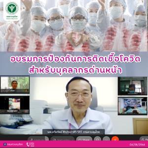 """กรมควบคุมโรค ติวเข้ม """"บุคลากรด่านหน้า"""" ใน รพ.ทั่วไทยทั้งรัฐ-เอกชน ป้องกันการติดเชื้อโควิด-19"""