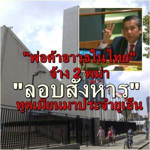 """อื้ออึง! """"พ่อค้าอาวุธในไทย"""" จ้าง 2 พม่า """"ลอบสังหารทูตพม่าประจำยูเอ็น"""" ในนิวยอร์ก ให้ค่าจ้างแสนกว่าบาท FBI เค้นสอบหาความจริง"""