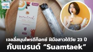 """เจ้าแรก! สมุนไพรไทยดีท็อกซ์รูปแบบเจลลี่ ฝีมือสาวใต้วัย 23 ปี แบรนด์ """"Suamtaek"""""""