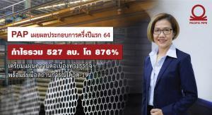 PAP ครึ่งปีแรก 64 กำไร 527 ล้าน เติบโต 876% ลุยธุรกิจต่อเนื่อง