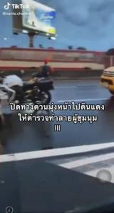 กทพ.แจงตำรวจปิดจราจรลงดินแดงเพื่อความปลอดภัยผู้ใช้ทาง เหตุมีการชุมนุม
