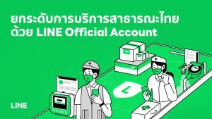 4 ฟีเจอร์ LINE Official Account ยกระดับการบริการสาธารณะไทย