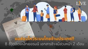 แฉช่องโหว่ระบบไทยข้ามประเทศ!! 8 ชีวิตติดแหง็กเยอรมนี เหตุเอกสารล่าช้า แม้เตรียมล่วงหน้า 2 เดือน