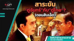 """สาระขัน""""ตู่จันทร์""""กับ""""ตู่ไทย""""? (ตอนสิบเอ็ด)"""