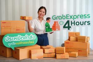 """แกร็บชู """"GrabExpress 4 Hours"""" ส่งพัสดุด่วนเจาะร้านค้าออนไลน์"""