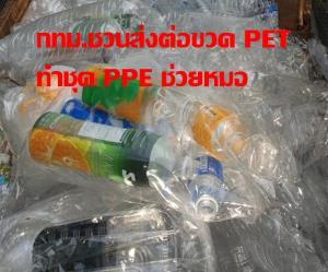 กทม.ชวนบริจาคขวดพลาสติกใส ผลิตชุด PPE ให้นักรบชุดขาว
