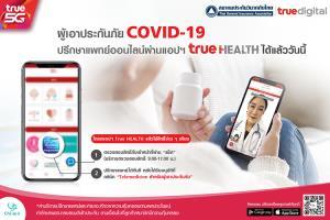 ส.ประกันวินาศภัยฯ-ทรูดิจิทัล-TPA เพิ่มช่องทางบริการให้ผู้เอาประกันภัยที่ติดเชื้อ COVID-19 เข้าถึงบริการ Telemedicine ได้อย่างรวดเร็ว