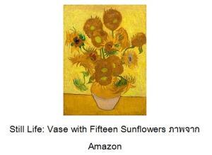 ดอกทานตะวันของ van Gogh และ Fibonacci