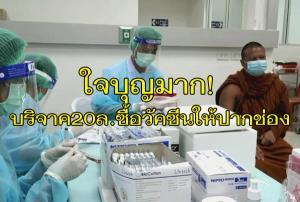 """ใจบุญมาก! คนไทยในฝรั่งเศสบริจาคเงิน 20 ล้านซื้อวัคซีนโควิด """"ซิโนฟาร์ม-mRNA"""" ให้ชาวปากช่อง"""