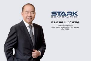 STARK ขายหุ้นกู้ 2 ชุด ชูดอกเบี้ย 3.50% และ 3.90% ต่อปี