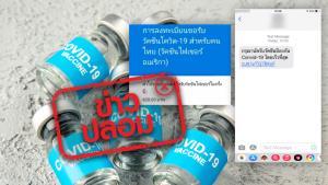 ข่าวปลอม! เว็บไซต์ลงทะเบียนขอรับวัคซีนโควิด-19 ยี่ห้อไฟเซอร์ สำหรับคนไทย