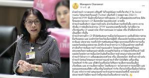 จบดรามา! ส.ส.มนพร พรรคเพื่อไทย โพสต์ขอโทษซีพีอย่างเป็นทางการ หลังปล่อยเฟกนิวส์ CPTPP โยง CP มีเอี่ยว