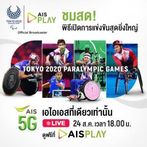 """AIS ชวนคนไทยชมพิธีเปิด """"โตเกียว พาราลิมปิก 2020"""" บน AIS PLAY ดูฟรีทุกเครือข่าย 24 ส.ค.นี้"""