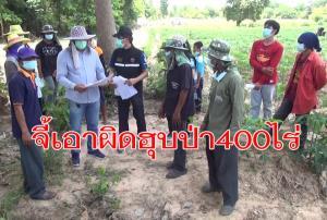 ชาวบุรีรัมย์ร้อง! เร่งตรวจสอบเอาผิดผู้บุกรุกโค่นต้นไม้ฮุบป่าสาธารณะกว่า 400 ไร่ อีกฝ่ายอ้างมี ส.ป.ก.