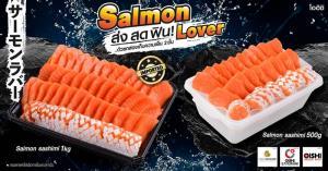 """""""โออิชิ"""" ผนึก 3 แบรนด์ในเครือ จัดเทศกาลปลาแซลมอน ส่ง สด ฟิน ถึงบ้าน"""