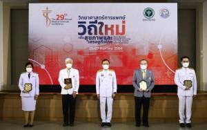 กรมพระศรีสวางควัฒน ทรงเป็นประธานเปิดประชุมวิชาการวิทยาศาสตร์การแพทย์ ครั้งที่ 29