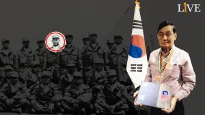 """""""ผ่านมา 70 ปี แต่เรายังระลึกถึงบุญคุณเสมอ"""" เปิดเบื้องหลัง """"อดีตทหารกล้า"""" ที่คนเกาหลีไม่เคยลืม!!"""
