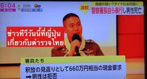 ฉาวไปทั่วโลก! สื่อญี่ปุ่นเสนอข่าวคดีผู้กำกับโจ้รีดทรัพย์-ฆ่าผู้ต้องหายาเสพติดจนเสียชีวิต