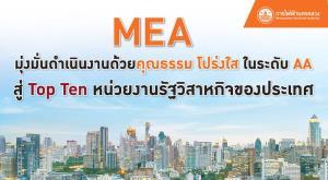 MEA มุ่งมั่นดำเนินงานด้วยคุณธรรม โปร่งใส ในระดับ AA สู่ Top Ten หน่วยงานรัฐวิสาหกิจของประเทศ