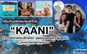 """(ชมคลิป) ครีมกันแดดแบรนด์ไทย """"KAANI"""" ทำการตลาดแบบรักษ์โลก แต่ตอบโจทย์ทุกกลุ่มลูกค้า พกพาเที่ยวได้ทุกอุทยานฯ"""