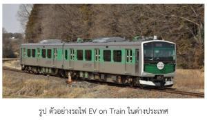 """""""ศักดิ์สยาม"""" ดันแผนรถไฟ EV ปรับปรุงรถจักรเก่า 4 หัว นำร่องปี 66 เร่งจัดหา 20 คันปี 67"""