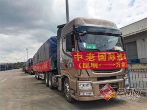 """เปิดเส้นทางขนส่งสินค้า """"คุนหมิง-เวียงจันทน์"""" เป็นถนนคู่ขนานทางรถไฟลาว-จีน"""