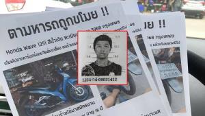 หนุ่มวัย 18 ก่อเรื่อง ทำงานได้ 2 วัน เชิดรถมอเตอร์ไซค์เพื่อนร่วมงานหนี