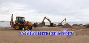 เมืองพัทยาเร่งคืนสภาพชายหาดหลังพายุฝนกระหน่ำ ทำผิวทรายถูกซัดหายจำนวนมาก