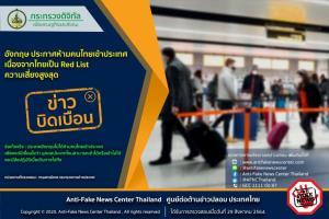 ข่าวบิดเบือน! อังกฤษ ประกาศห้ามคนไทยเข้าประเทศ เนื่องจากไทยเป็น Red List ความเสี่ยงสูงสุด