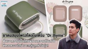 """ยาดมสมุนไพรสไตล์โมเดิร์น """"Dr.thyme"""" ดึงเอาความเป็นไทยผสานความทันสมัย ตีตลาดออนไลน์ เจาะกลุ่มลูกค้าวัยรุ่น!"""