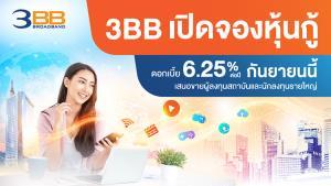 3BB เปิดจองหุ้นกู้ดอกเบี้ย 6.25% ต่อปีกันยายนนี้ เสนอขายผู้ลงทุนสถาบันและนักลงทุนรายใหญ่