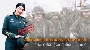 """[คลิป] คนไทยคนแรก พยาบาลทหารอากาศเกาหลี """"ต้องทำให้ดี ให้สมกับที่เขาส่งเรามา"""""""
