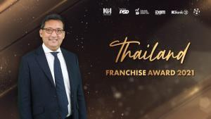 """กรมพัฒน์ฯ มอบโล่เชิดชู 10 ธุรกิจแฟรนไชส์แห่งปี """"Thailand Franchise Award 2021"""""""