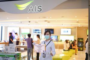 AIS พร้อมกลับมาเปิดศูนย์บริการในห้างฯ 1 ก.ย. พร้อมปฏิบัติตามมาตรฐานลดความเสี่ยง