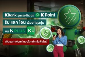 Kbankรุกฟีเจอร์K Pointเพิ่มมูลค่าพ้อยท์ มัดใจลูกค้า18ล้านราย