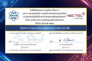 เนคเทค-สวทช. ร่วมกับ สสวท. เดินหน้าโครงการ Data Science@School with GLOBE