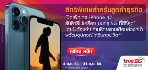 ทรูบิสิเนสจัดโปรฯ iPhone 12 สำหรับธุรกิจ