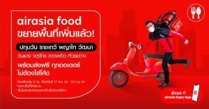airasia food ขยายพื้นที่ให้บริการเพิ่มในเขตพญาไท ราชเทวี ปทุมวัน และวัฒนา