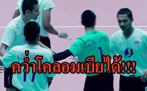 ลูกยางหนุ่มไทย คว่ำ โคลอมเบีย เข้าชิงอันดับ 13 ศึกชิงแชมป์โลก U 19