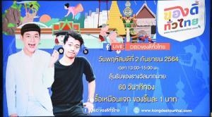 """กรมพัฒน์ฯ จัดงาน """"ของดีทั่วไทย รวมไว้ที่เดียว"""" พร้อมเปิดตัว www.kongdeetourthai.com"""