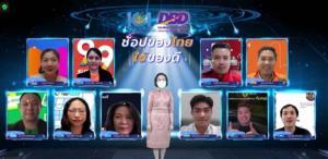 กรมพัฒนาธุรกิจฯ รวมพลัง 10 พันธมิตร ดึง OTOP ทั่วไทยสู่การค้าออนไลน์ยุค New Normal