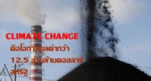 ต้องเร่งจัดการ! วิกฤตสภาพภูมิอากาศ เพราะคือโอกาสมูลค่ากว่า 12.5 ล้านล้านดอลลาร์สหรัฐ สำหรับเอเชียตะวันออกเฉียงใต้