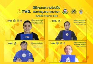 กฟผ. หนุนยกน้ำหนักไทย 80 ล้าน ต่อเนื่อง 4 ปีถึงโอลิมปิก 2024