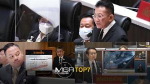 #MGRTOP7 : อภิปลอมไม่ไว้วางใจ | พระเชียงใหม่อยากกินหมูกะทะ | ตำรวจปลอมเป็นหมีสีชมพูชิงทอง