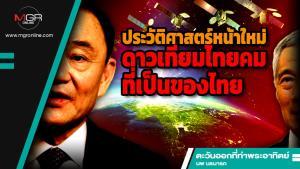 ประวัติศาสตร์หน้าใหม่ ดาวเทียมไทยคมที่เป็นของไทย