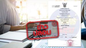 ข่าวปลอม! กรมพัฒนาธุรกิจการค้า อนุญาตใบทะเบียนพาณิชย์ Sirilak Thapthong ประกอบธุรกิจเงินกู้ออนไลน์