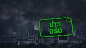 ข่าวจริง! วันที่ 7-9 ก.ย. 64 ประเทศไทยมีฝนเพิ่มขึ้น อาจทำให้เกิดน้ำท่วมฉับพลัน น้ำป่าไหลหลากในบางพื้นที่