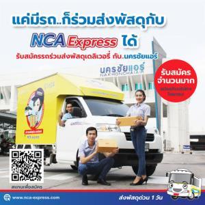 """นครชัยแอร์เปิดรับทีมเสริม """"รถร่วมวิ่งส่งพัสดุด่วน"""" หลังยอดพุ่งทั้ง กทม.และ ตจว. ช่วยสร้างรายได้คนไทย"""