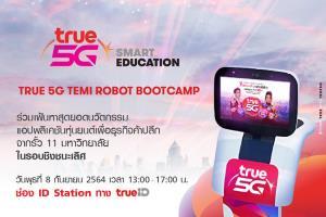 ทรู 5G ชวนร่วมลุ้นโค้งสุดท้าย True5G Temi Robot Bootcamp 8 ก.ย.นี้ ไอดี สเตชั่น ทางทรูไอดี